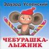 Успенский Э.Н. - Чебурашка-лыжник обложка книги