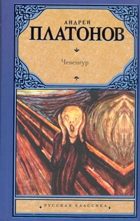 Платонов А. П. - Чевенгур обложка книги