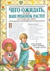 Эйзенберг А. - Чего ожидать, когда ваш ребенок растет от года до трех обложка книги