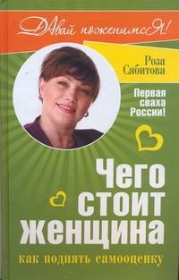 Сябитова Р.Р. - Чего стоит женщина, или Как поднять самооценку обложка книги