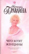 Правдина Н.Б. - Чего хотят женщины обложка книги