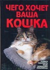 Чего хочет ваша кошка ( Солодова М.  )
