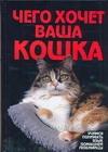 Чего хочет ваша кошка Солодова М.