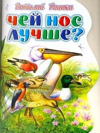 Бианки В.В. - Чей нос лучше? обложка книги