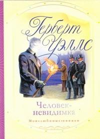 Человек - невидимка обложка книги