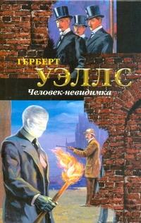 Уэллс Г. - Человек - невидимка обложка книги