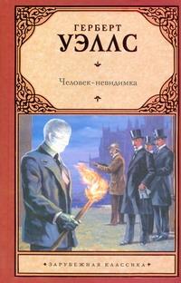 Человек - невидимка Уэллс Г.