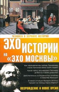 Басовская Н.И. - Человек в зеркале истории. Возрождение и новое время обложка книги