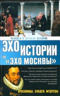 Басовская Н.И. - Человек в зеркале истории. Красавицы. Злодеи. Мудрецы обложка книги