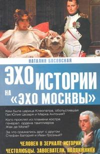 Басовская Н.И. - Человек в зеркале истории. Честолюбцы. Завоеватели. Подвижники обложка книги
