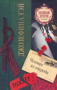 Тэй Джозефина - Человек из очереди обложка книги