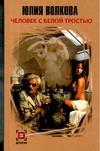Человек с белой тростью обложка книги