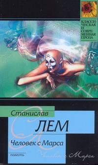Лем С. - Человек с Марса обложка книги