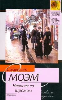 Моэм С. - Человек со шрамом обложка книги
