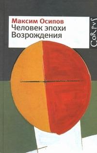 Осипов Максим - Человек эпохи Возрождения обложка книги