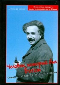 Саенко Александр - Человек, который был Богом обложка книги
