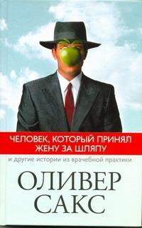Сакс О. - Человек, который принял жену за шляпу, и другие истории из врачебной практики обложка книги