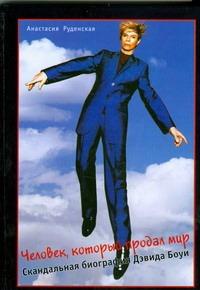 Руденская А. - Человек, который продал мир: Скандальная биография Дэвида Боуи обложка книги