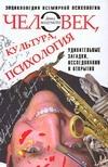 Человек, культура, психология.  Удивительные загадки, исследования и открытия обложка книги