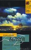 Беляев А. Р. - Человек-амфибия обложка книги