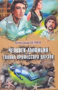 Беляев А. - Человек-амфибия. Голова профессора Доуэля обложка книги