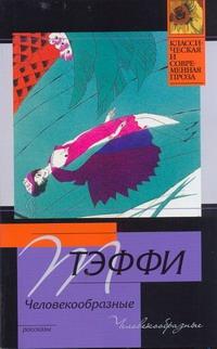 Тэффи Н.А. - Человекообразные обложка книги