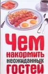 Лагутина Л.А. - Чем накормить неожиданных гостей обложка книги