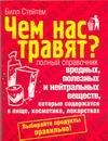 Стейтем Б. - Чем нас травят? Полный справочник вредных, полезных и нейтральных веществ, котор обложка книги