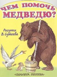 Чем помочь медведю? Стельмах М.А.