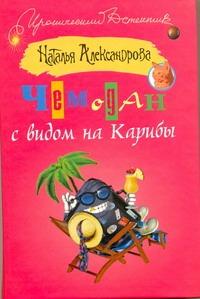 Александрова Наталья - Чемодан с видом на Карибы обложка книги