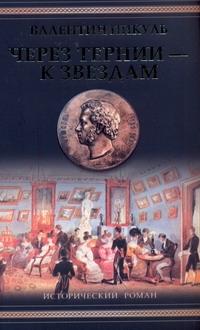 Пикуль В.С. - Через тернии - к звездам обложка книги