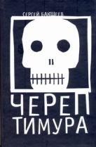 Бакшеев С.П. - Череп Тимура' обложка книги