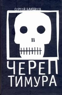 Бакшеев С.П. - Череп Тимура обложка книги