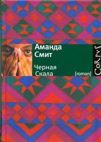 Смит Аманда - Черная Cкала обложка книги