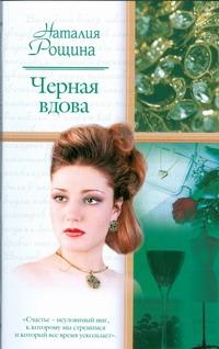 Рощина Н. - Черная вдова обложка книги