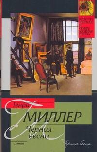 Миллер Г. - Черная весна обложка книги