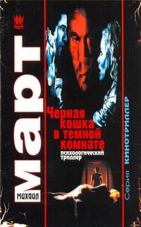 Март М. - Черная кошка в темной комнате обложка книги