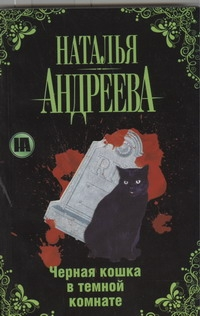 Черная кошка в темной комнате Андреева Н.В.