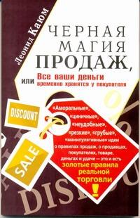 Черная магия продаж, или Все ваши деньги временно хранятся у покупателя Каюм Леонид