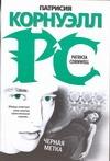 Корнуэлл П. - Черная метка обложка книги