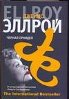 Эллрой Д. - Черная орхидея обложка книги