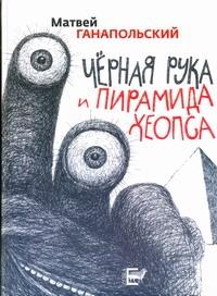Черная рука и пирамида Хеопса Ганапольский М.Ю.