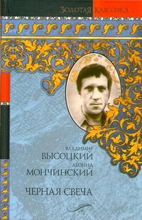 Черная свеча Высоцкий В. С.