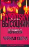 Черная свеча обложка книги