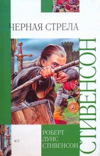 Черная стрела обложка книги