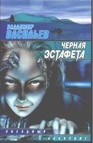 Васильев В.Н. - Черная эстафета. Ведьмак из Большого Киева обложка книги
