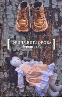 Вигдорова Ф.А. - Черниговка. Это мой дом обложка книги