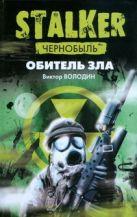 Володин В. - Чернобыль. Обитель зла' обложка книги