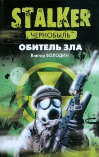 Володин В. - Чернобыль. Обитель зла обложка книги