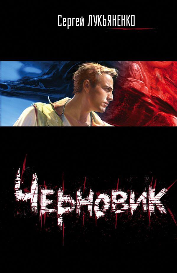 Черновик Лукьяненко С. В.
